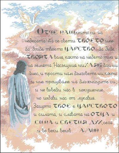 Молитва Отче Наш Dimensions